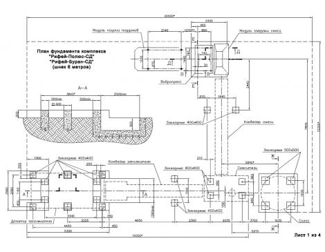 Вибропресс Рифей-Полюс-550-СДА-Б бесстеллажная схема